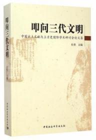 全新正版图书 叩问三代文明-中国出土文献与上古史国际学术研讨会论文集杜勇中国社会科学出版社9787516150856胖子书吧