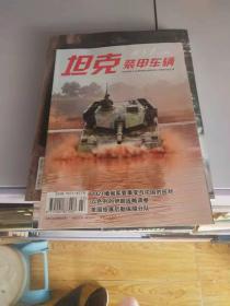 坦克装甲车辆杂志2021年3月上下