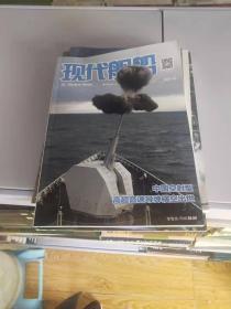 现代船舰2021年2