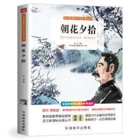全新正版图书 朝花夕拾鲁迅华语教学出版社9787513815666胖子书吧