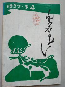 敕勒格尔塔拉  蒙文版  1997年 3-4期