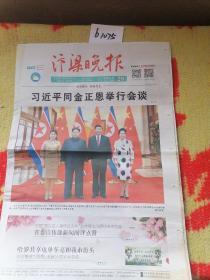2018.3月29日汴梁晚报