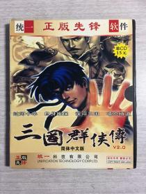三国群侠传2.0简体中文版【游戏光盘1张】