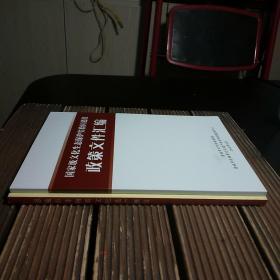 恩施市非物质文化遗产概览+国家级文化生态保护实验区建设政策文件汇编(2册合售)
