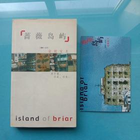 薔薇島嶼(附一張明信片)
