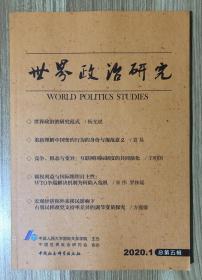 世界政治研究(2020年第一辑)(总第五辑)世界政治研究(2020.1 总第五辑) World Politics Studies 9787520360326
