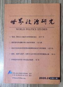 世界政治研究(2020年第二辑)(总第六辑)世界政治研究(2020.2 总第六辑) World Politics Studies 9787520362306