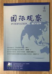 国际观察 2019年第4期 总第160期  International Review 9771005481194 CN31-1642/D 邮发代号:4-574