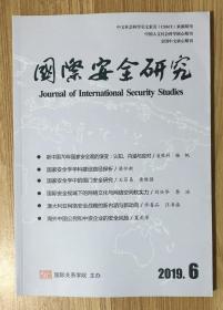 国际安全研究 2019年第6期(第37卷 总第171期)Journal of International Security Studies