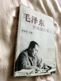 毛泽东评说谋臣策士(2002一版一印8000册)