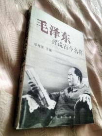 毛泽东评说古今名将(2002一版一印8000册)
