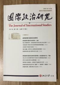国际政治研究(双月刊) 2020年第3期(总第169期)The Journal of International Studies 9771671470201