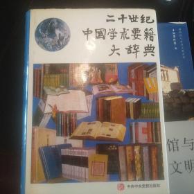 二十世纪中国学术要籍大辞典