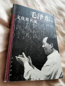 毛泽东与文化界名流(2003一版一印8000册)