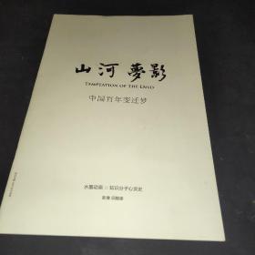 山河梦影-中国百年变迁梦(附光盘)