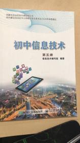 初中信息技术 第五册