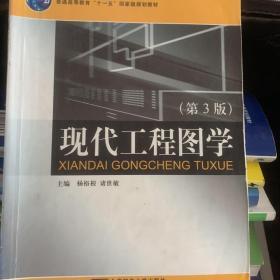 现代工程图学