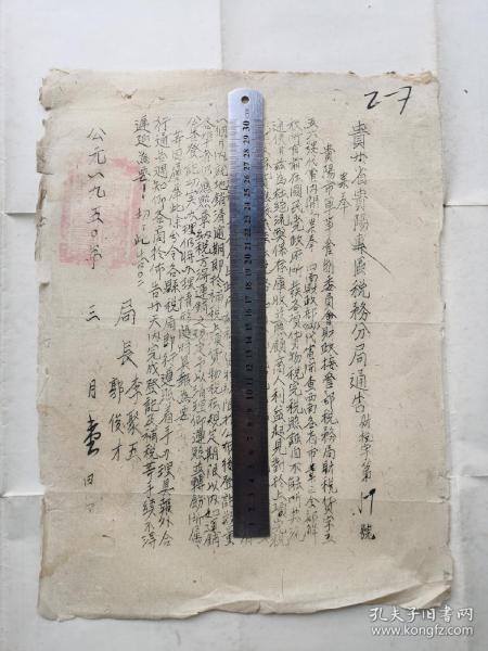 1950年解放4个月后贵阳专区税务局通告,六开