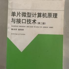 单片微型计算机原理与接口技术(第2版)