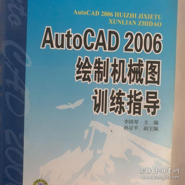 """普通高等教育""""十一五""""规划教材:AutoCAD 2006绘制机械图训练指导"""