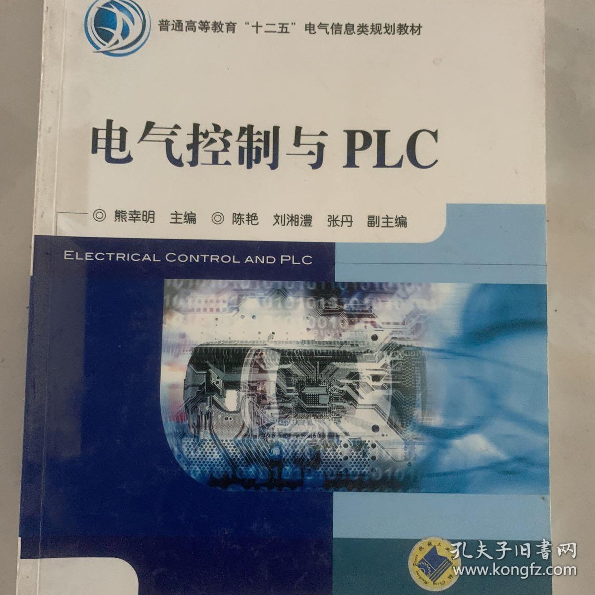 """普通高等教育""""十二五""""电气信息类规划教材:电气控制与PLC"""