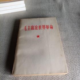 毛主席论世界革命 (品好)