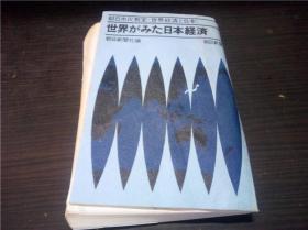 朝日市民教室《世界经济と日本》7世界がみた日本经济 朝日新闻社 1970年 32开平装  原版日文 图片实拍
