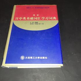 例解日中英基础词汇学习词典