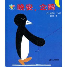 开心宝宝亲子游戏绘本 晚安,企鹅