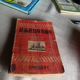 中国革命问题讲话(繁体竖版)