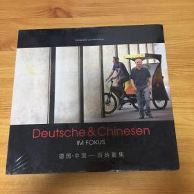 德国·中国 : 百姓聚焦 : 德汉对照