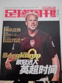 足球周刊   第184期   2005年9月