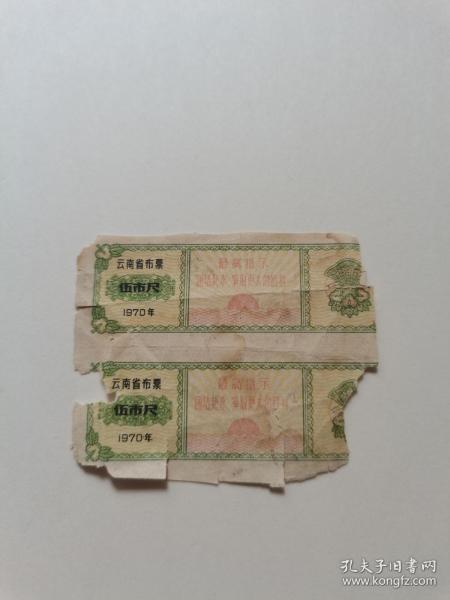 云南省布票2连,五市尺.最高指示.团结起来争取更大胜利.