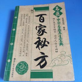 名医百家秘方