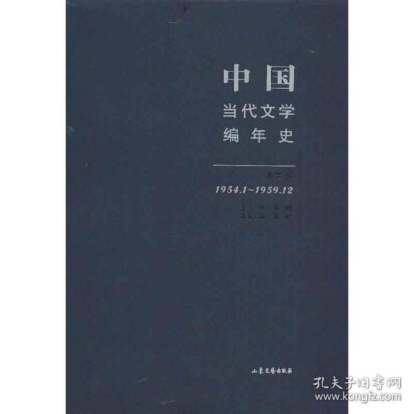 中国当代文学编年史第二卷(1954.1-1959.12)