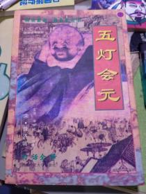 白话全译五灯会元【下】 私藏品佳