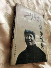 毛泽东的科学预见(1999一版一印5000册)