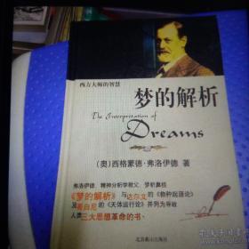 西方大师的智慧·梦的解析
