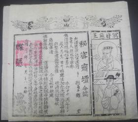【罕见清代光绪年间巨幅木刻版画】——慈王冥府:祈福延寿、保身体安康之牒书