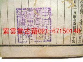 黄埔军校藏书<东华录>雍正(卷4-5)    #3049