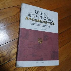 辽宁省第四届少数民族美术书法摄影展览作品集