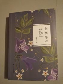 剑胆琴心(张恨水经典作品集)