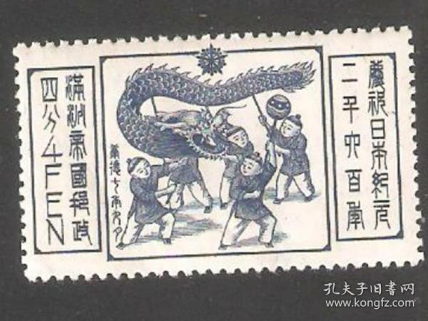 【北极光】满-纪12-庆祝日本纪元二千六百年纪念-新邮票-早期纪念邮票-专题收藏-实物扫描