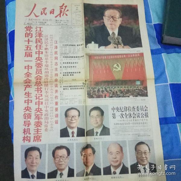 人民日报1997年9月20日