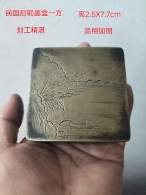 民国文房刻铜墨盒一方