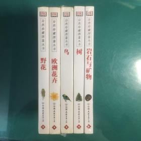 岩石与矿物/树/鸟/欧洲花卉/野花(5册合售)