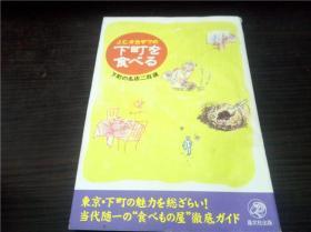 J.C.オ力ザワの下町を食べる 下町の名店二百选  晶文社 2005年 32开平装  原版日文 图片实拍