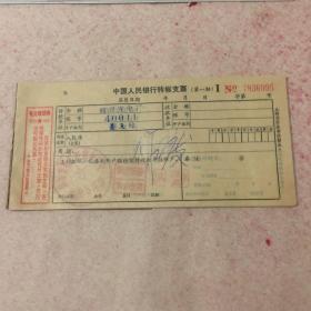 中国人民银行转账支票【4联空白支票、已作废、收藏用】