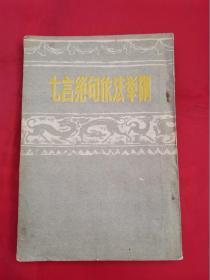 七言绝句作法举隅(1987年竖版繁体)