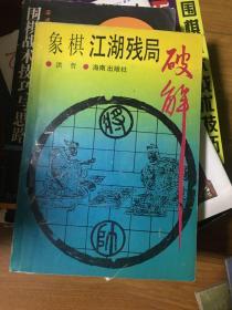 象棋江湖残局破解